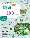 鎌倉でしたい100のこと したいこと、見つかる!ステキな旅のスタイルガイド (JTBのムック)