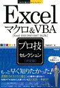 今すぐ使えるかんたんEx Excelマクロ&VBA [決定版] プロ技セレクション [Excel 2013