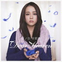 Dear Heaven(CD+DVD) [ 塩ノ谷早耶香 ]