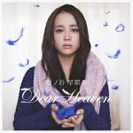 Dear Heaven(CD+DVD)