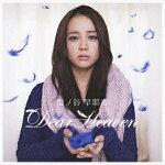 Dear Heaven(CD+DVD)