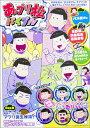 おそ松さんアプリゲームの本 あ。プリ松バイブル