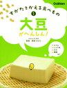すがたをかえる食べもの(1) 大豆がへんしん! [ 香西みど...