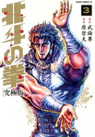 北斗の拳(3)