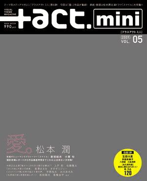 プラスアクトミニ(vol.05) 特集テ-マ:愛。 (ワニムックシリ-ズ)
