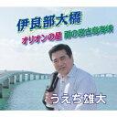 伊良部大橋/オリオンの星/雨の宮古島海峡 [ うえち雄大 ]