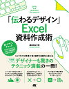 「伝わるデザイン」Excel資料作成術 [ 渡辺克之 ]