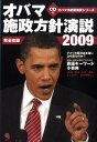 オバマ施政方針演説2009 完全収録 (...
