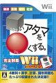 □いアタマを○くする。Wiiの画像