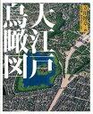 大江戸鳥瞰図 [ 立川博章 ]