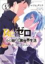 Re:ゼロから始める異世界生活 第三章 Truth of Zero 5 (MFコミックス アライブシリーズ) マツセダイチ