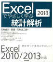 Excelでやさしく学ぶ統計解析(2013) [ 石村貞夫 ]