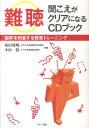 難聴聞こえがクリアになるCDブック 脳幹を刺激する聴覚トレーニング [ 坂田英明 ]