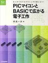 PICマイコンとBASICで広がる電子工作 はじめてのプログラミングを楽しもう! (電子工作マイコンシリーズ) [ 丹羽一夫 ]