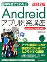 中学生でもわかるAndroidアプリ開発講座改訂2版 [ 蒲生睦男 ]
