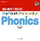 �ҤȤ�ǤǤ��롡�Ϥ���ƤΤ�����(2)��My First Phonics��DVD��