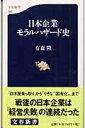 日本企業モラルハザード史