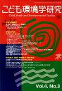 こども環境学研究(第4巻・第3号) 特集:こども環境とメディア [ こども環境学会 ]