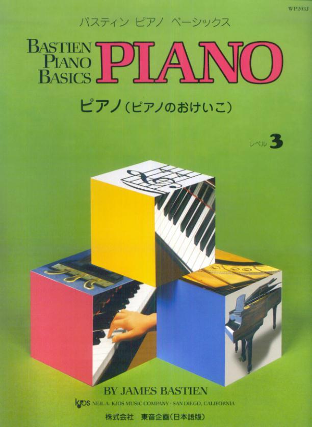 WP203J ベーシックス ピアノ(ピアノのおけいこ) レベル3 [ James Bastien ]