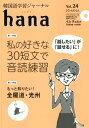 hana(Vol.24) 韓国語学習ジャーナル/CD付き 特集:私の好きな30短文で音読練習/もっと知りたい!全羅道・ [ hana編集部 ]