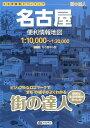 名古屋便利情報地図3版