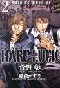HARD LUCK(2) (新書館ウィングス文庫) [ 菅野彰 ]