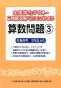 全国学力テスト・B問題を解く力をつけよう算数問題(3) [ 喜楽研 ]