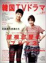 もっと知りたい!韓国TVドラマ(vol.51) (Mook 21)