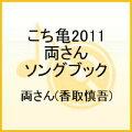こち亀 2011 両さん ソングブック