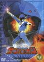 スーパー戦隊シリーズ::太陽戦隊サンバルカン VOL.2 [...