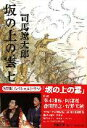 坂の上の雲(7)新装版 [ 司馬遼太郎 ]