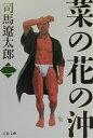 菜の花の沖(2)新装版 [ 司馬遼太郎 ]