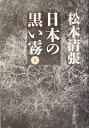 日本の黒い霧(上)新装版