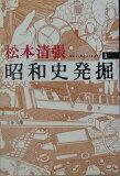 挖掘Akikazu休米(1)新版本[昭和史発掘(1)新装版 [ 松本清張 ]]