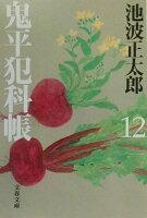 鬼平犯科帳(12)新装版