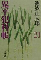 鬼平犯科帳(21)新装版