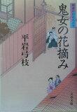 鬼女の花摘み [ 平岩弓枝 ]