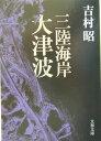 三陸海岸大津波 (文春文庫) [ 吉村昭 ]
