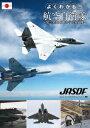 よくわかる!航空自衛隊 〜緊急発進!日本を守る戦闘機〜 [ (趣味/教養) ]