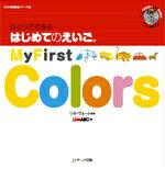 �ҤȤ�ǤǤ��롡�Ϥ���ƤΤ�����(3)��My First Colors��DVD��