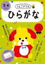 日本一楽しい学習ドリル うんこドリル ひらがな 3・4さい [ 文響社(編集) ]
