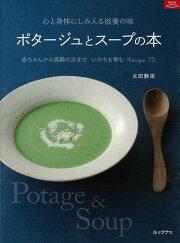 【バーゲン本】ポタージュとスープの本