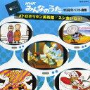 NHKみんなのうた45周年ベスト曲集::メトロポリタン美術館/スシ食いねェ! [ (キッズ) ]