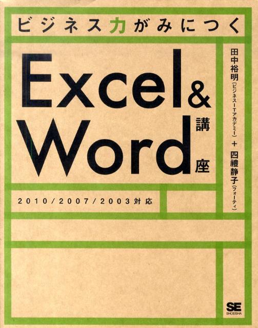 ビジネス力がみにつくExcel&Word講座 2010/2007/2003対応 [ 田中裕明 ]