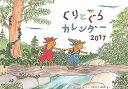 【壁掛】ぐりとぐらカレンダー(2017)