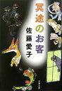 冥途のお客 [ 佐藤愛子(作家) ]