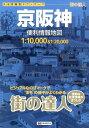 京阪神便利情報地図3版 (街の達人)