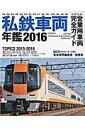 私鉄車両年鑑(2016)