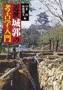 近世城郭の考古学入門 [ 中井均 ]