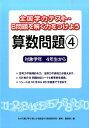 全国学力テスト・B問題を解く力をつけよう算数問題(4) [ 喜楽研 ]